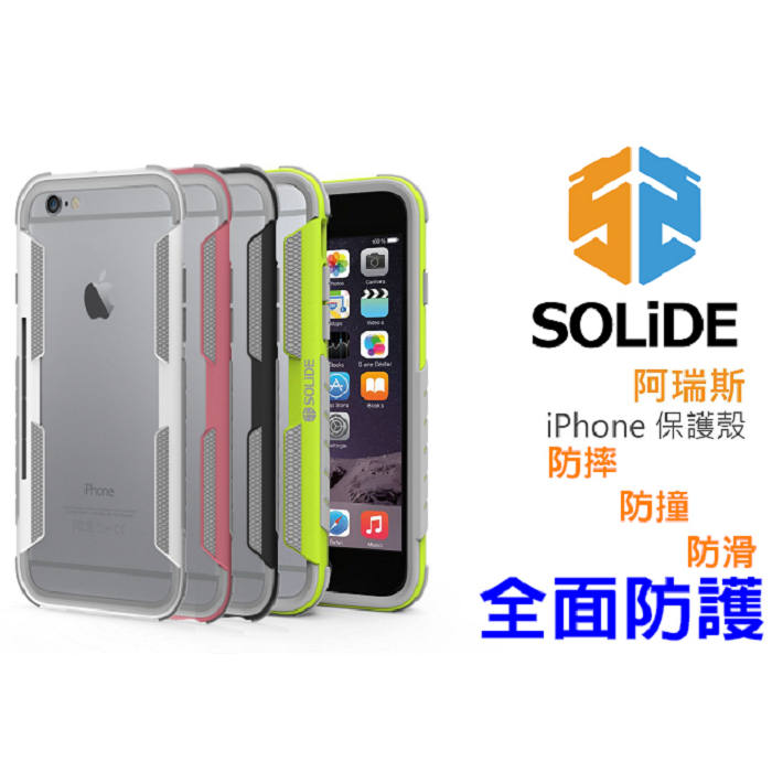 Solide ARES 阿瑞斯 插卡式立架防摔殼 4.7吋 iPhone 6/6S 手機殼 卡片收納 止滑墊 減震 耐摔天使白