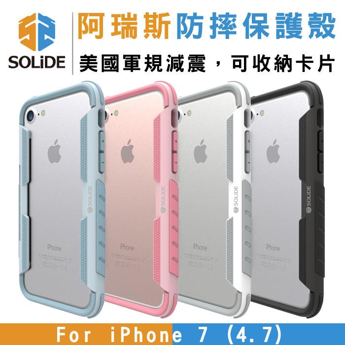 Solide ARES 阿瑞斯 插卡式立架防摔殼 4.7吋 iPhone 7 手機殼 卡片收納 止滑墊 減震 耐摔寧靜藍