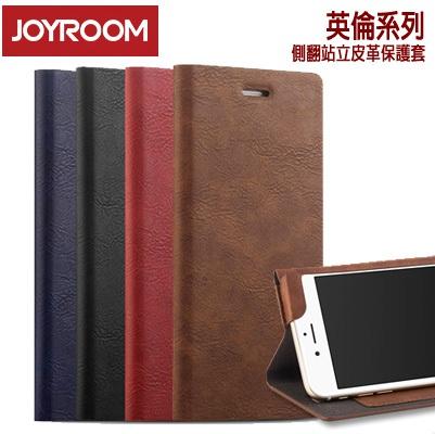 JOYROOM 英倫系列 4.7吋 iPhone 6/6s 皮革側翻保護套/可站立/卡片收納