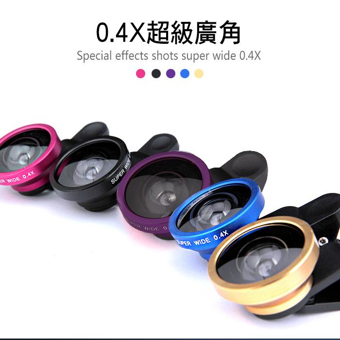 0.4x 外接夾式超大廣角鏡頭桃色