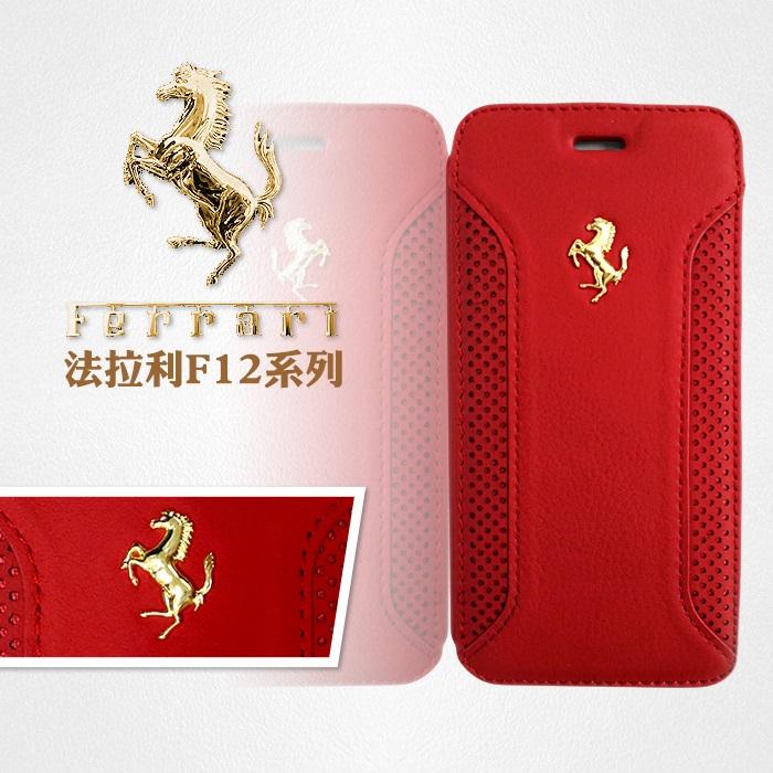 Ferrari 法拉利 正版 4.7吋 iPhone 6/6S F12 真皮側掀皮套