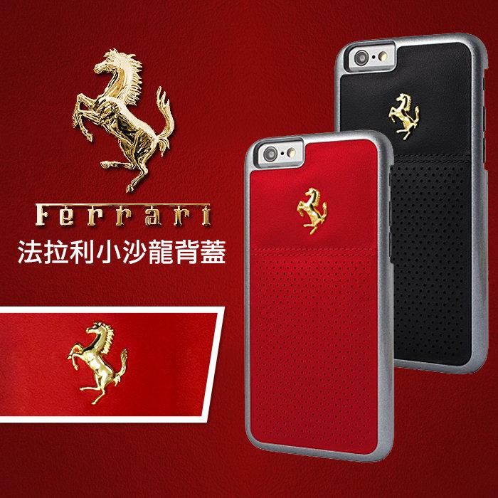 Ferrari 法拉利 4.7吋 iPhone 6/6S 小沙龍 真皮 背蓋紅色