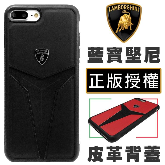 藍寶堅尼 Lamborghini 雙料皮革背蓋 4.7吋 iPhone 7 手機殼紅