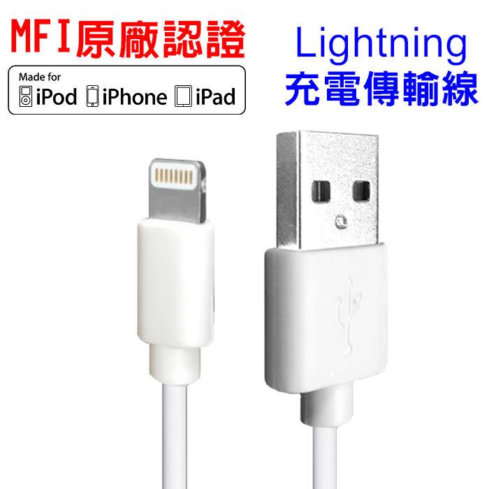 APPLE MFI原廠認證線 8Pin Lightning 快速充電傳輸線