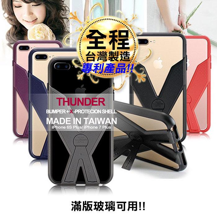 Thunder X 雷霆X 耐衝擊全包覆美國軍規4.7吋 iPhone 6/6S太空灰