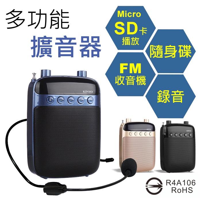 KINYO TDM-90 多功能擴音器 錄音 教學擴音器黑色
