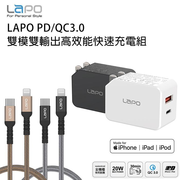 LAPO PD/QC3.0閃電充電器 + Type-C to Lightning 蘋果MFi認證 耐彎折PD快充線 (1.5M)