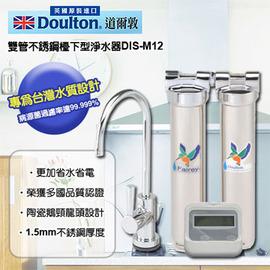英國 DOULTON 道爾敦 雙管顯示型不銹鋼檯下型濾水器 DIS-M12