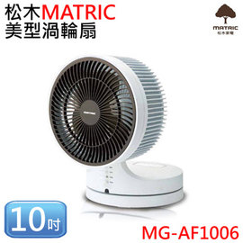 日本松木 MATRIC 10吋 美型渦輪扇 MG-AF1006 ◆3段式俯仰角度◆60度左右擺頭