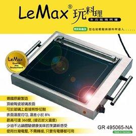 LeMax 德國原裝可攜式頂級陶瓷玻璃燒烤爐 GR 495065-NA GR 495065NA