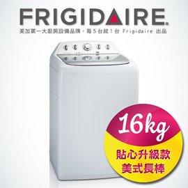 美國富及第Frigidaire 16kg美式攪拌棒洗衣機 FAW-1603M 最大容量美式洗衣機 FAW1603M