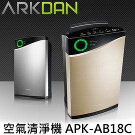 ARKDAN 空氣清淨機 APK-AB18C ◆適用12~18坪◆獨創APP操作◆PM2.5過濾效果99.97% APKAB18C鈦銀色