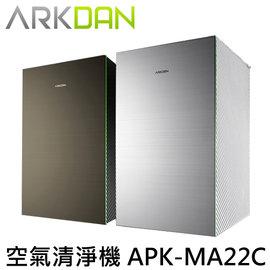 ARKDAN 空氣清淨機 APK-MA22C ◆適用24坪以下大空間◆PM2.5過濾效果高達99.97% APKMA22C