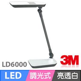 3M 58° 博視燈 調光式LED檯燈 LD-6000 LD6000晶耀黑