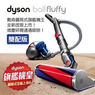 ★106/6/30前限時優惠 Dyson CY24 fluffy 藍 吸塵器 + DC61 銀灰色 優惠組合 原廠公司貨保固 (特賣)