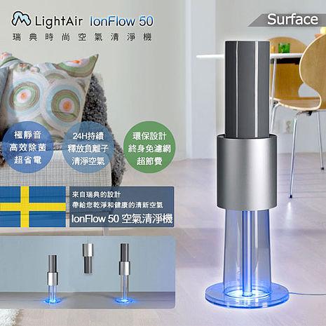 瑞典LightAir IonFlow 50 Surface 桌上型/落地型 免濾網空氣清淨機 適用15-16坪