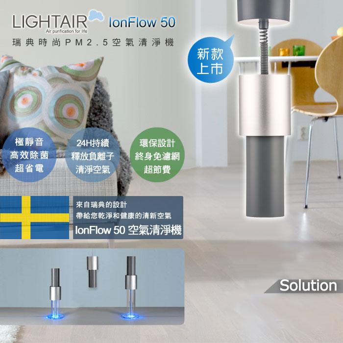 瑞典LightAir IonFlow 50 Solution PM2.5 吊頂式精品空氣清淨機 適用15坪