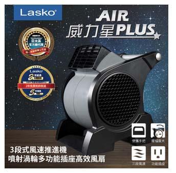美國Lasko 威力星噴射渦輪多功能插座高效風扇 4905TW