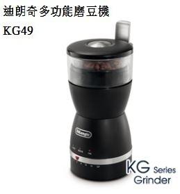 Delonghi 迪朗奇多功能磨豆機 KG49