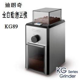 2015/5/31 前送豆子~ 義大利 DELONGHI 迪朗奇 電動磨豆機 KG89
