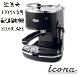 義大利 DELONGHI 迪朗奇 Icona 系列義式濃縮咖啡機 ECO310.BK 黑色