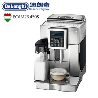 DeLonghi迪朗奇 全自動咖啡機典華型 ECAM23.450.S
