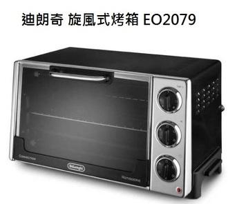 DeLonghi 迪朗奇 旋風式烤箱 EO2079