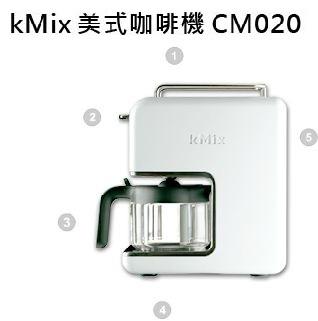 英國 Kenwood kMix 美式咖啡機 白色 CM020