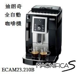 DeLonghi 迪朗奇 全自動咖啡機睿智型 ECAM23.210.B