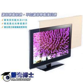 藍光博士 32吋 抗藍光液晶螢幕護目鏡 JN-32PLB