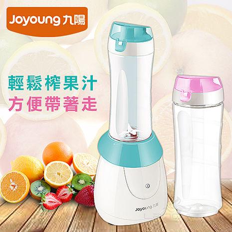 九陽 Joyoung 時尚隨行杯果汁機 JYL-C18DM (雙杯)