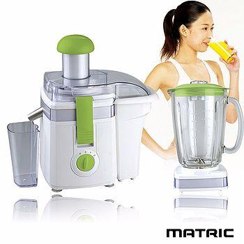 日本松木Matric 2in1 果汁榨汁調理機  MG-JB1501