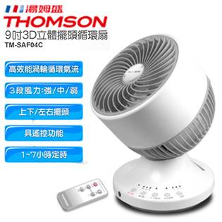 旺德 THOMSON湯姆盛 9吋3D立體擺頭循環扇 TM-SAF04C