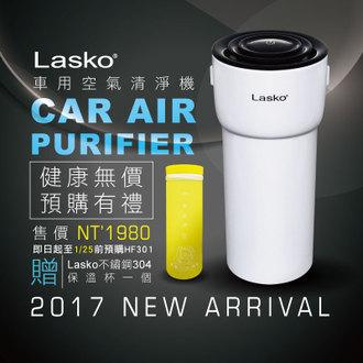 美國 Lasko 車用空氣清淨機 HF-301 ★限時優惠 1/25前預購贈Lasko 304不銹鋼保溫杯-家電.影音-myfone購物