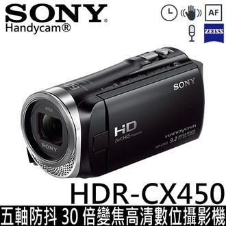 SONY HDR-CX450 五軸防抖30倍變焦高清數位攝影機 ★送16G高速卡+座充+吹球清潔組