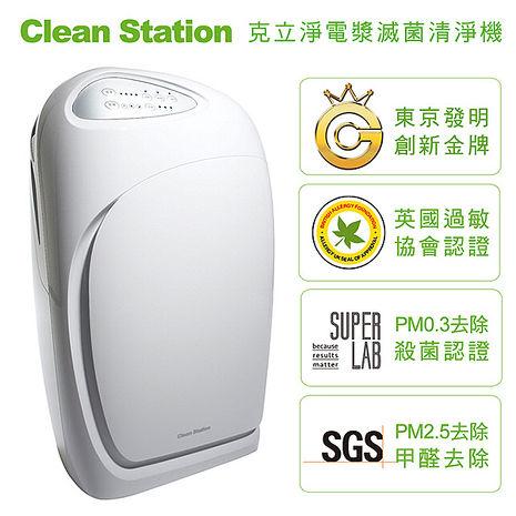 克立淨 淨+ A51 電漿滅菌清淨機 ‵A51脫臭型