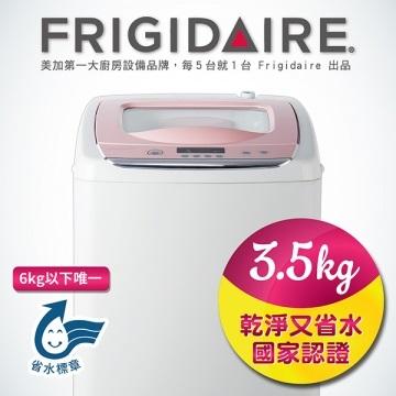 美國富及第 Frigidaire 單槽全自動洗衣機 FAW-0363M 粉紅蓋