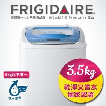 美國富及第 Frigidaire 單槽全自動洗衣機 FAW-0361M 藍蓋