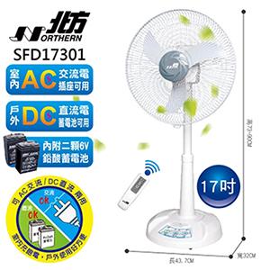 【德國北方】 17吋風罩充電式DC遙控立地電扇LED照明燈 SFD17301