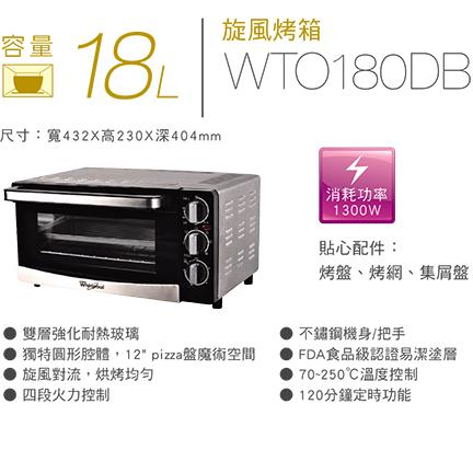 Whirlpool 惠而浦 WTO180DB 旋風烤箱 18公升