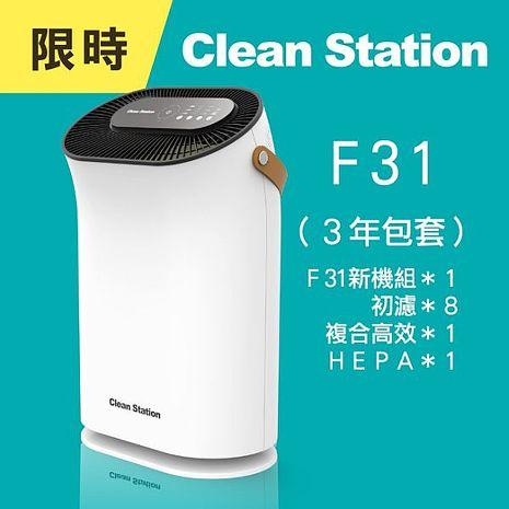 [3年包套] 克立淨 淨+ F31 極淨輕巧清淨機 除甲醛 台灣製造 超強濾淨【適用6坪】