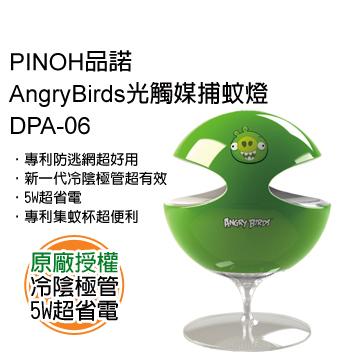 PINOH 品諾 AngryBirds 光觸媒捕蚊燈 DPA-06 憤怒鳥系列紅色