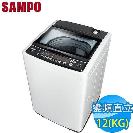 (結帳享折扣)SAMPO 聲寶 12KG 變頻直立式洗衣機 ES-KD12F(W1)
