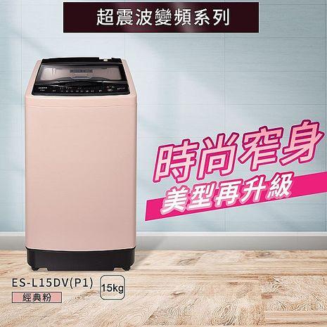 (結帳享折扣)SAMPO 聲寶 15Kg  ES-L15DV (P1) 單槽變頻洗衣機 窄身大容量設計 寬度60.6cm