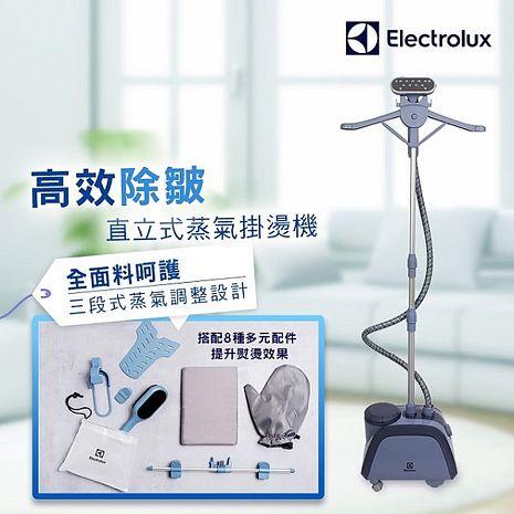 Electrolux 伊萊克斯 E5GS1-89BM 直立式蒸氣掛燙機 高效除皺