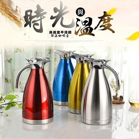 [龍芝族] KT0015-01歐式304不鏽鋼咖啡.開水保溫瓶1.5L