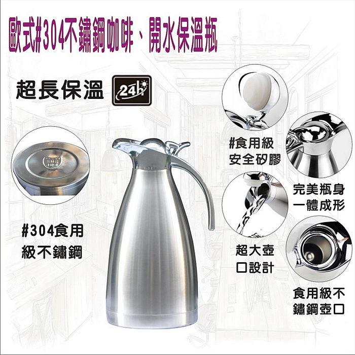 [龍芝族] KT0015-歐式304不鏽鋼咖啡.開水保溫瓶1.5L-居家日用.傢俱寢具-myfone購物