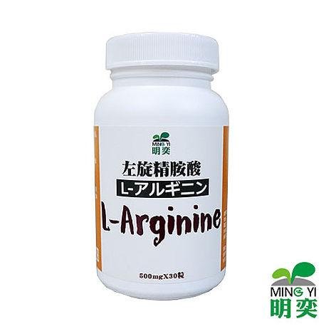 【明奕】左旋精胺酸(30粒X1罐)