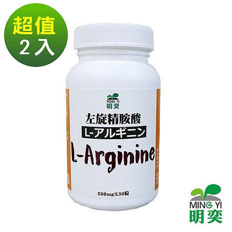 【明奕】左旋精胺酸(30粒X2罐)