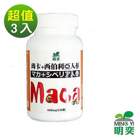 【明奕】瑪卡瑪卡+西伯利亞人蔘(30粒X3罐)